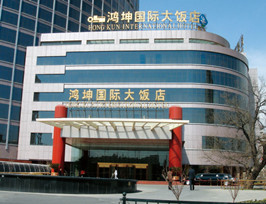 Beijing_Hongkun_International_Hotel