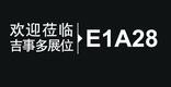 吉事多诚邀阁下参观第20届中国国际厨房、卫浴设施展览会(上海)