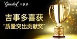 """匠心筑梦 解密吉事多卫浴荣获""""中国质量奥斯卡奖""""的背后"""
