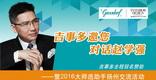 商业竞争下的设计表达丨吉事多2016大师选助手分享会扬州顺利举行