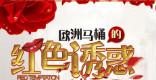 红色诱惑-吉事多2014新品发布会
