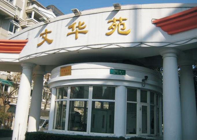 Shanghai_Wenhuayuan