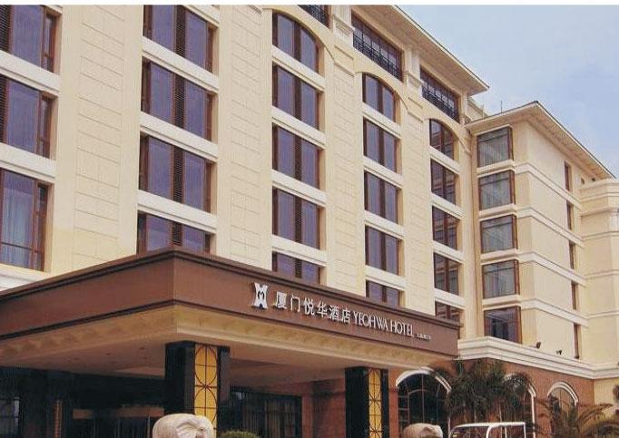 Xiamen_Yuehua_Hotel